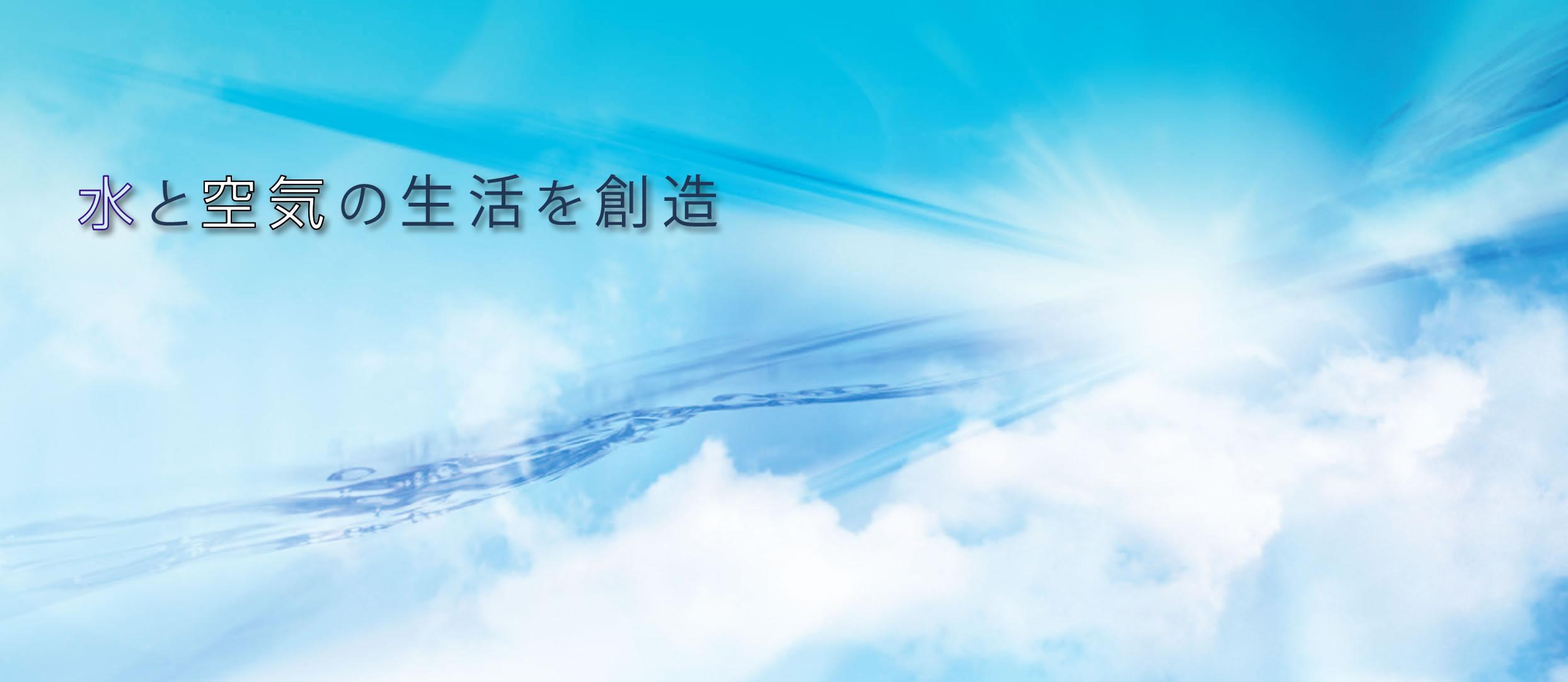 水と空気の生活を創造